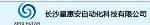 星惠安自动化科技有限公司