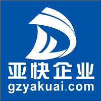 广州市亚快企业服务有限公司