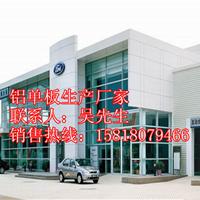 广东铝单板、佛山厂家、批发价格