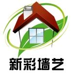 深圳市新彩墙艺装饰有限公司