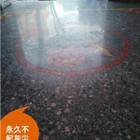 供应天津水磨石地坪起灰镜面、晶面处理