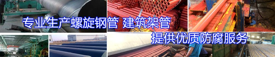 供应厂价现货直销/大口径螺旋钢管