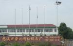 慈溪市普兴通信设备厂