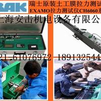 供应瑞士BAK土工膜拉力测试仪