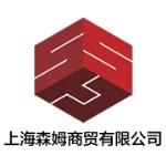 上海森姆商贸有限公司