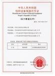 元成特种生产许可证(压力管道元件)