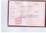 元成公司税务登记证(国税)副本