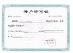 河北元成螺旋钢管厂开户许可证
