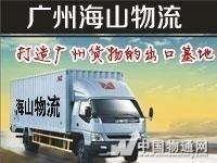 广州市海山物流有限公司