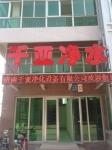 济南千亚净化设备有限公司