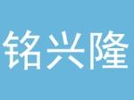 深圳市宝安区铭兴隆贸易经营部