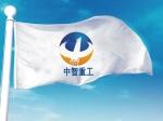 河南省中智重型机械设备有限公司销售分公司