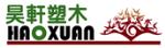 安徽芜湖昊轩环保新材料有限公司