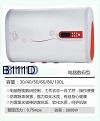 供应OEM电热水器批发
