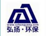 深圳弘扬环保设备有限公司宝安总公司
