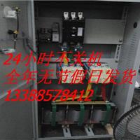 供应200kW球磨机频敏起动柜