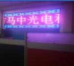 深圳马中光电科技有限公司