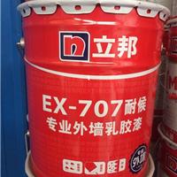供应立邦漆EX-707耐候专业外墙乳胶漆20KG