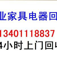 北京朝阳双桥管庄常营二手旧家具家电旧货物资回收公司