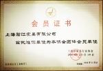 上海家具协会会员单位认证