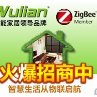 智能家居领导品牌南京物联全球火热招商