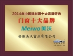2014年中国建材网十大品牌评选