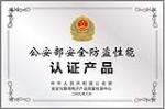 公安部安全防盗性能认证产品