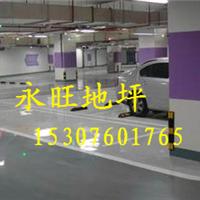 【停车场地坪】韶关停车场地坪漆施工、厂家