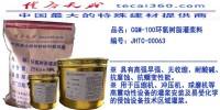 供应CGM-100环氧灌浆料耐酸碱灌浆料厂家