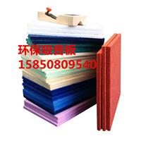 北京哪里卖聚酯纤维吸音板?