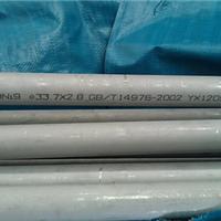 供应批发优质不锈钢管