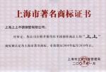 上海市著名商标证书