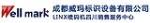 成都威玛标识设备有限公司(内勤)