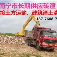 长期供应砖渣、铺路、铺场地、停车场铺垫