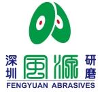 深圳市风源研磨有限公司