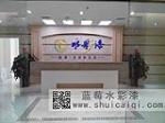 上海好施实业有限公司石家庄分公司