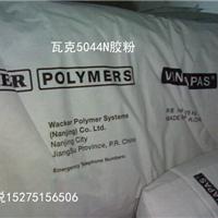 德国瓦克可再分散乳胶粉5044N/5010N胶粉