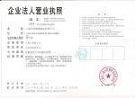 上海为实橡塑有限公司