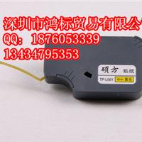 供应硕方线号机贴纸TP-L09Y