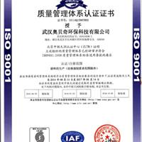 ISO9001:2008质量认证体系
