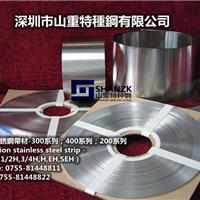 供应惠州SHANZK-SUS301不锈钢带