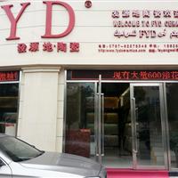 佛山市FYD陶瓷有限公司