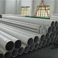 供应工业不锈钢管单价