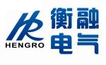 上海衡融电气设备有限公司