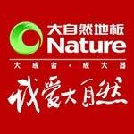 哈尔滨大自然地板