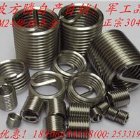 宁波方腾螺套工具(螺套)制造厂