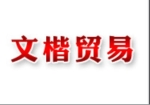 上海文楷贸易有限公司