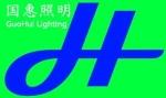 深圳市国惠照明有限公司
