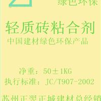 苏州正翌正城建材商贸有限公司