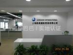 上海路真国际贸易有限公司